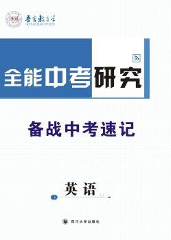 2019四川中考《全能中考研究 英语》速记电子书