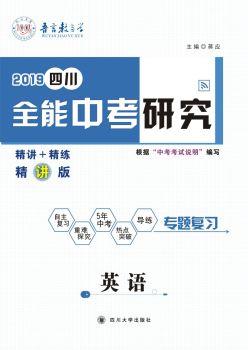 2019四川中考《全能中考研究 英语》精讲 专题复习电子书