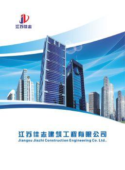 江苏佳志建筑工程有限公司企业画册 (1)