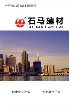 广汉石马建材电子画册