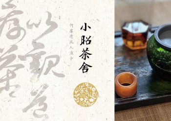 小昭茶舍产品名录电子宣传册