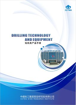 CCTEG Xian Research Institute Drillling Equipment Brochure 电子书制作平台