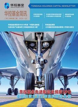 華控基金簡訊2020年第二期,在線電子雜志,期刊,報刊