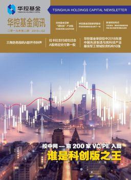 华控基金简讯2019年第二期,在线电子杂志,期刊,报刊