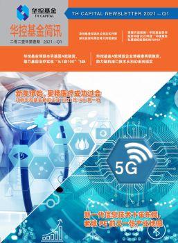 华控基金简讯2021年第一期电子宣传册 电子书制作软件