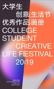 2019中国美术学院大学生创意生活优秀作品集电子书
