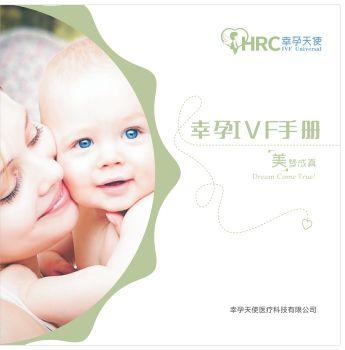 HRC幸孕天使IVF手册 电子书制作软件