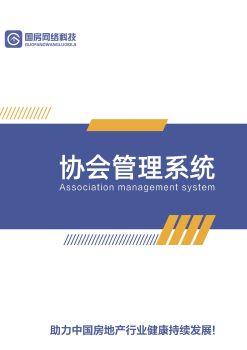 河南国房网络科技有限公司电子画册