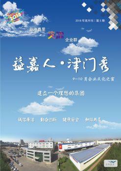 益嘉人·津门秀AN012天津嘉里2018年9-10月企业文化之窗 电子杂志制作软件
