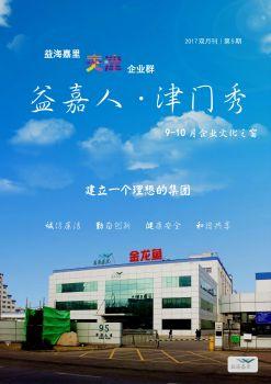 益嘉人·津门秀AN012天津企业群2017年9-10月份企业文化之窗电子画册