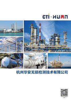 杭州华安无损检测技术有限公司电子画册