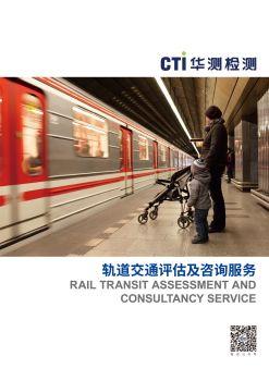 CTI 轨道交通评估及咨询服务 电子书制作软件