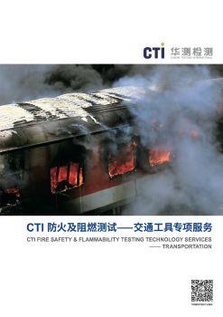 CTI防火及阻燃测试-交通工具专项技术服务,数字画册,在线期刊阅读发布