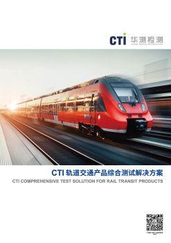 CTI轨道交通产品型式试验综合解决方案 电子书制作软件