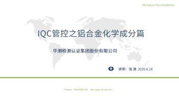 课件——《IQC管控之铝合金化学成分篇》电子书