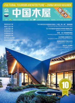 2019•10月《文旅建筑•中国木屋》全国版电子书,电子画册,在线样本阅读发布