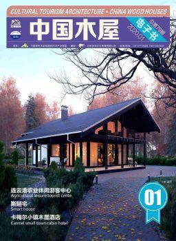 2020•01月《中国木屋•文旅建筑》全国版电子书 电子书制作软件