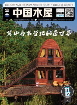 2020•11-12月《中国木屋•文旅建筑》电子书 电子书制作软件
