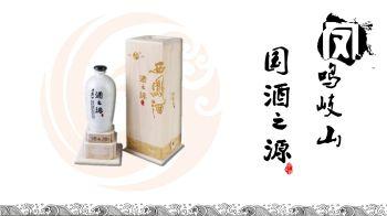 凤鸣岐山 国酒之源1.1电子宣传册
