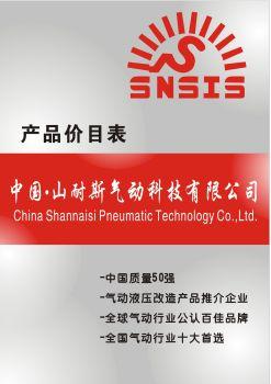 中国-山耐斯气动佛山创士2018价格表,翻页电子画册刊物阅读发布