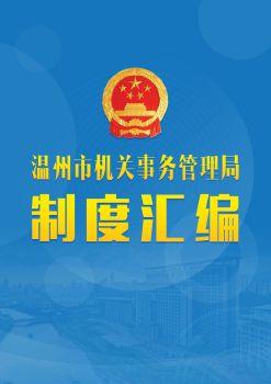 温州市机关事务管理局-制度汇编