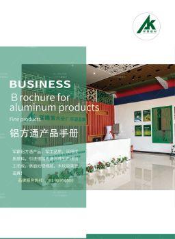 铝方通产品手册