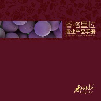 香格里拉产品手册-2019