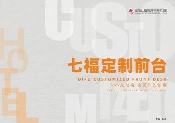 七福前台宣传画册