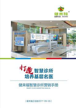 健来福智慧诊所营销手册