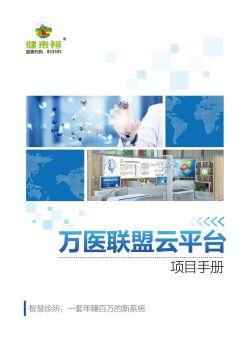 万医联盟云平台项目手册