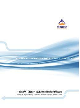 中南京华--简介电子宣传册