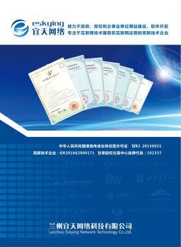 兰州宜天网络科技有限公司电子画册 电子书制作软件