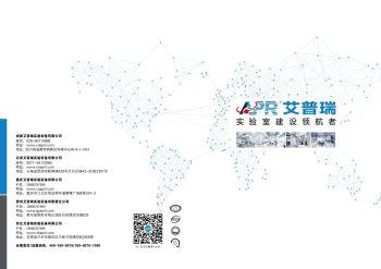 成都艾普瑞实验设备有限公司宣传彩页电子画册