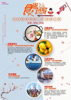 0128【食尚玩家】日本伊豆热海东京 关东温泉美食6日深度之旅(东京一日自由活动),在线电子相册,杂志阅读发布