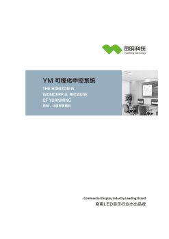 YMDI可视化中控系统电子宣传册