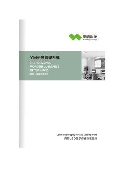 YM坐席管理系统电子书