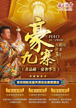 藏王傳奇三日(豪生版),在線電子相冊,雜志閱讀發布