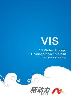 新动力广告VIS 电子书制作软件