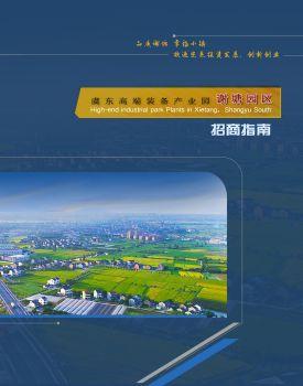 虞东高端装备产业园『谢塘园区』宣传画册