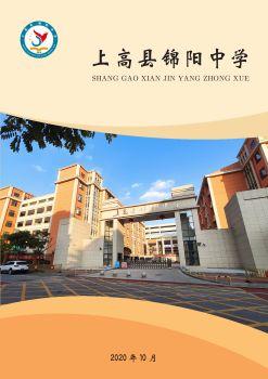锦阳中学宣传册