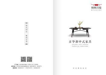 京华画册修改 电子杂志制作软件