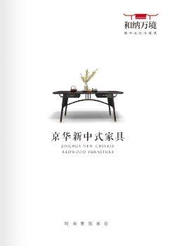 京华画册修改 电子杂志制作平台