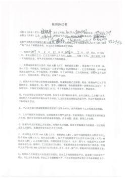 租房协议宣传画册