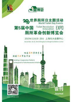 2019世界厕所日主题活动暨第5届中国厕所革命创新博览会电子画册