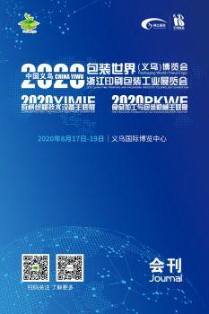 2020YIMIF浙江印包博览会 电子书制作软件