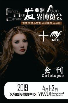第8届义乌时尚发制品&美发用品展电子杂志
