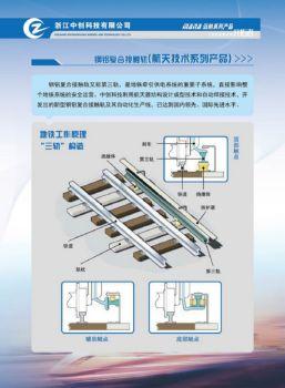 钢铝复合接触轨电子刊物