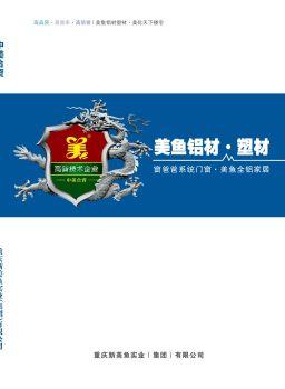 美鱼铝材·塑材 | 公司简介及工程案例篇电子画册
