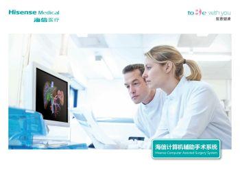 海信计算机辅助手术系统 电子书制作软件