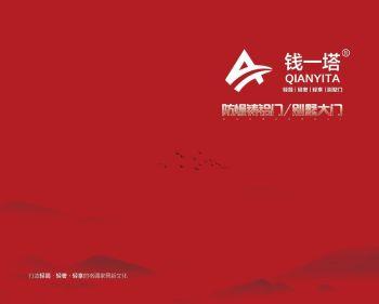 2020钱一塔铸铝别墅大门最新电子版发布电子画册